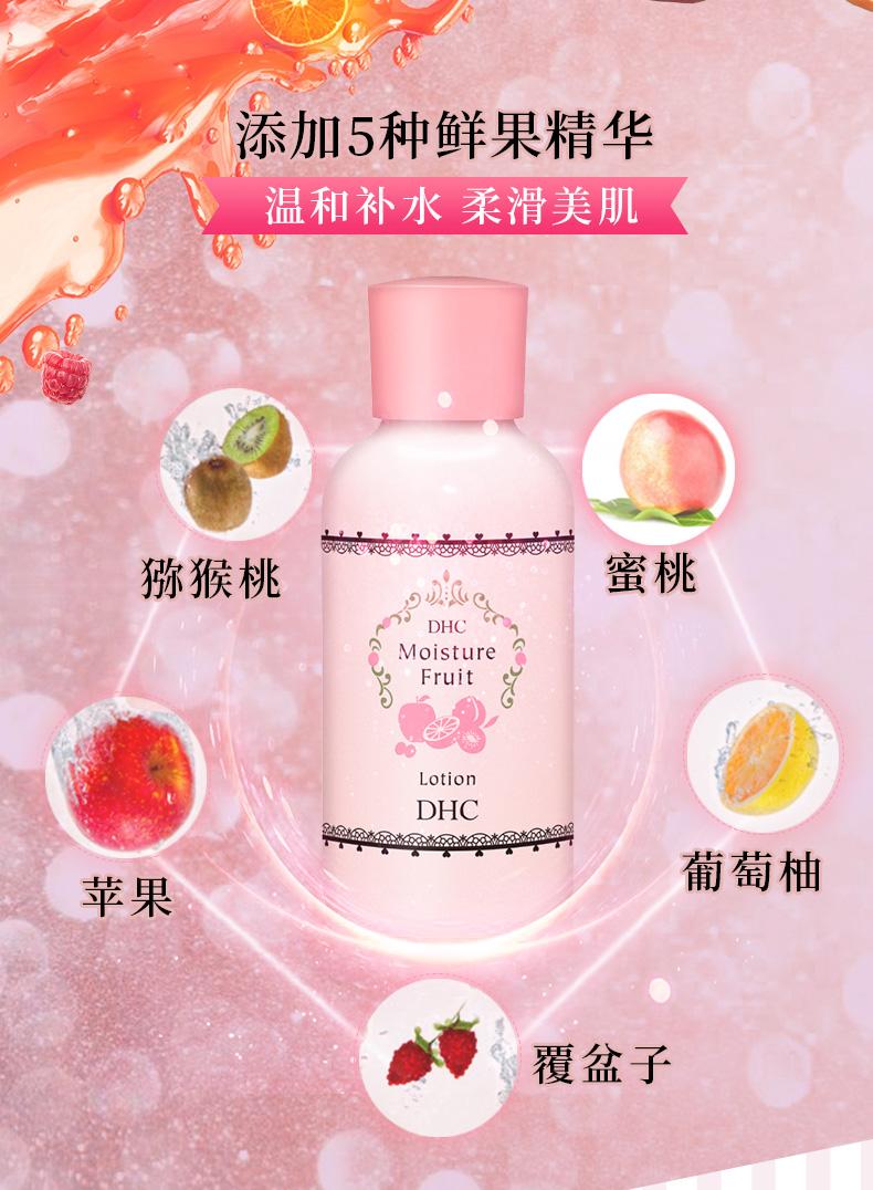 DHC鲜果保湿化妆水