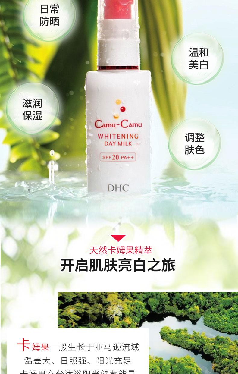 dhc卡姆系列_DHC卡姆活力亮白防护乳(日用)_DHC中国官方网站
