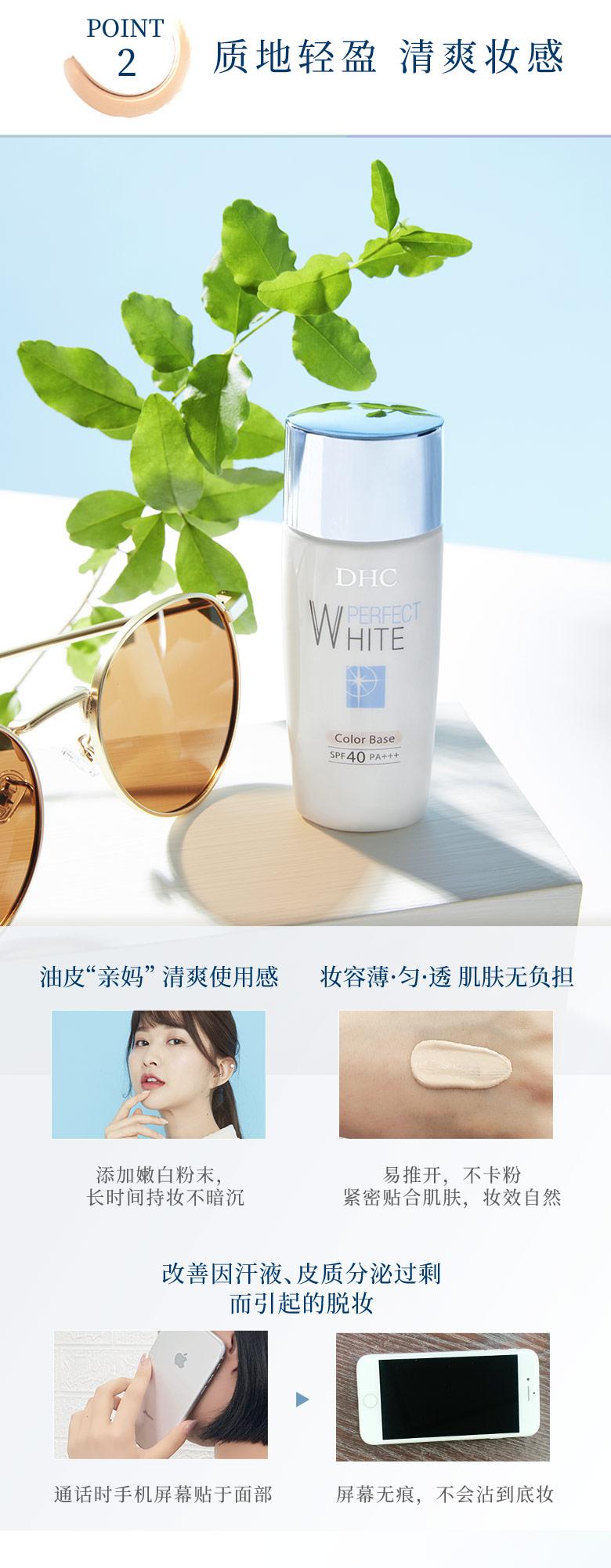 DHC晶透臻白妆前乳