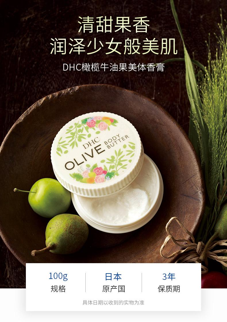 DHC橄榄牛油果美体香膏
