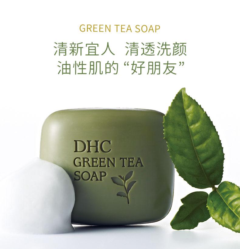 DHC绿茶滋养皂