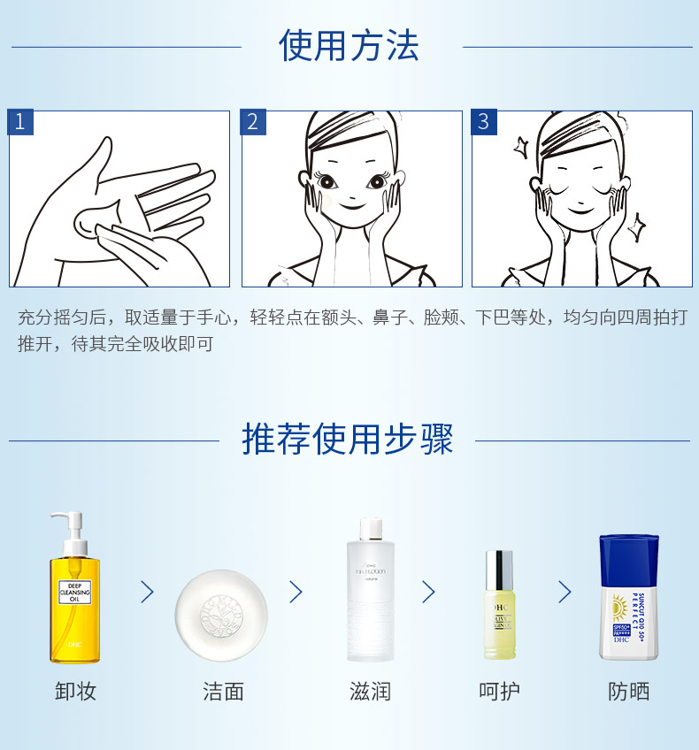 DHC紧致焕肤防晒乳