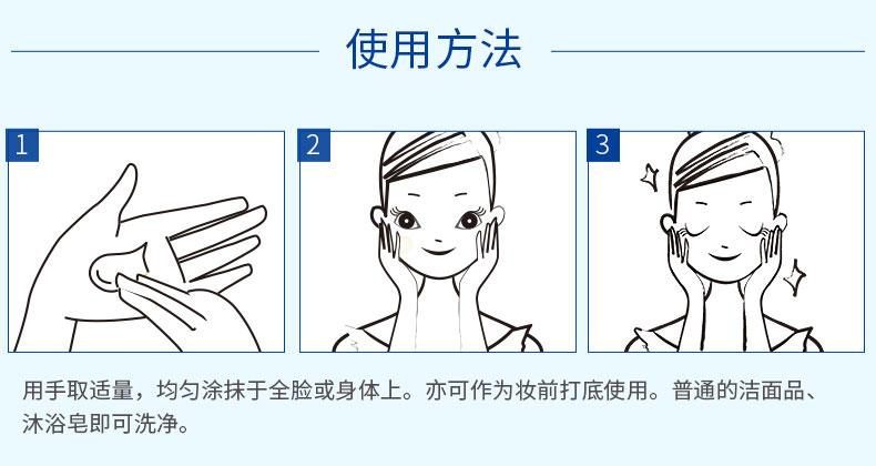 DHC紧致焕肤防晒凝露