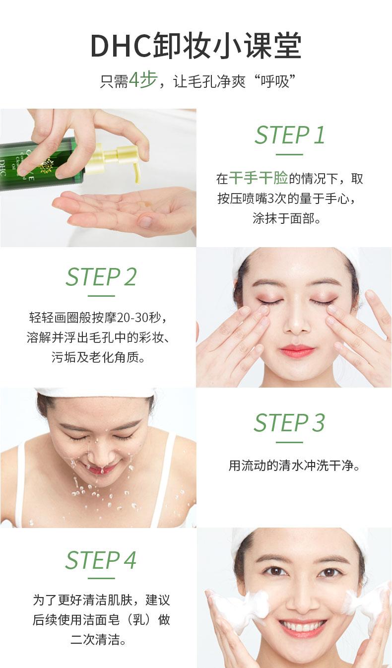 DHC橄榄清萃卸妆油