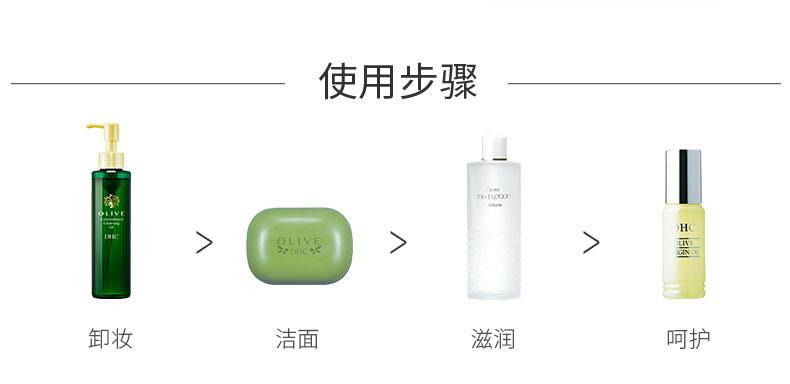 DHC橄榄清萃调理皂