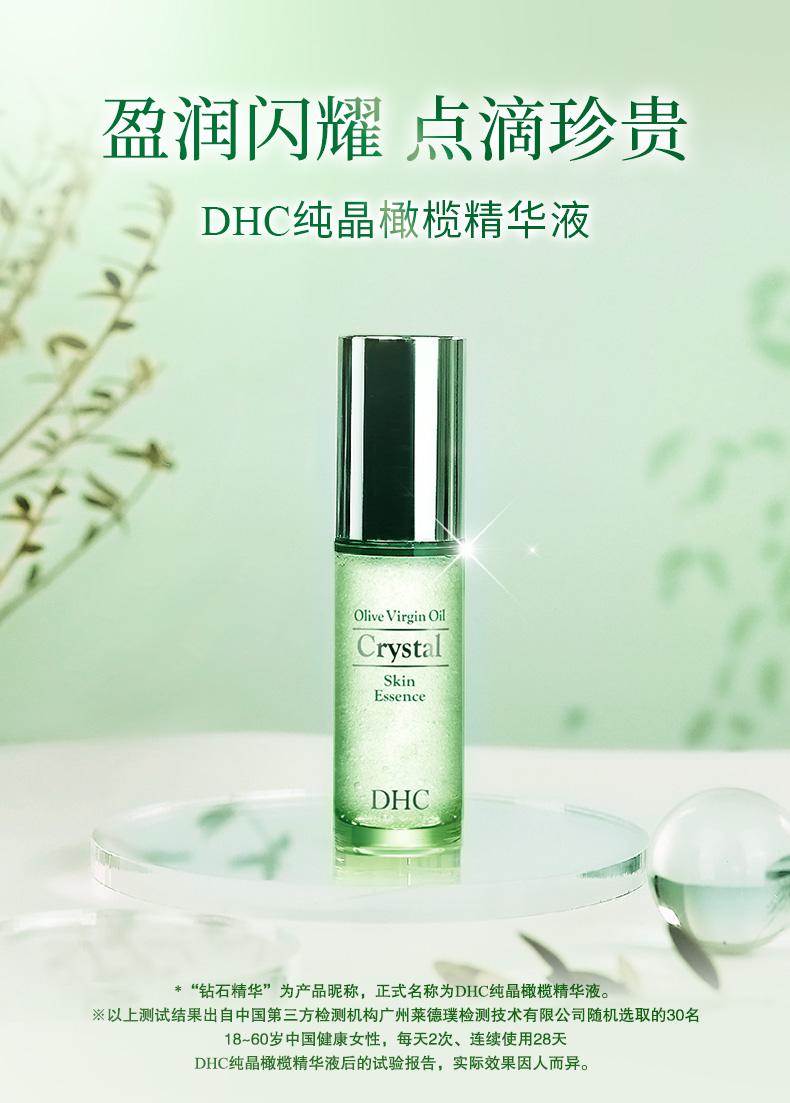 DHC纯晶橄榄精华液
