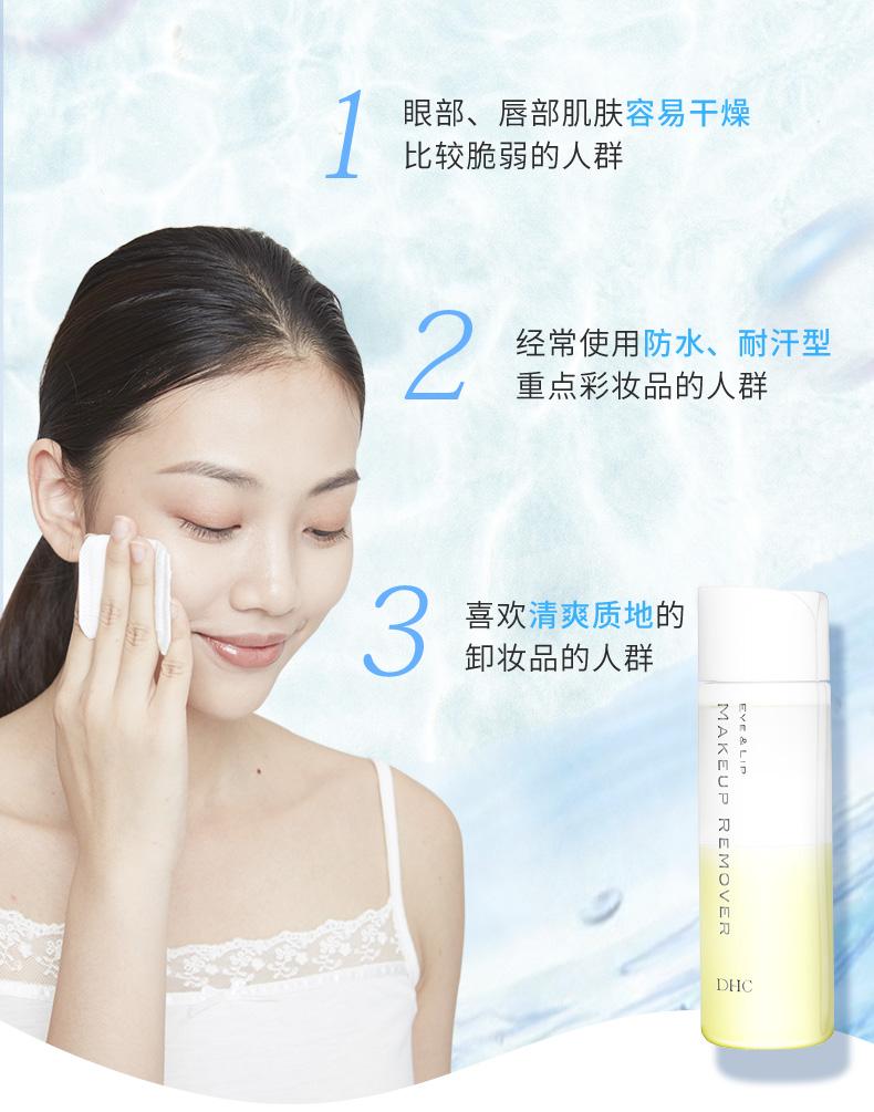 DHC眼唇专用卸妆液