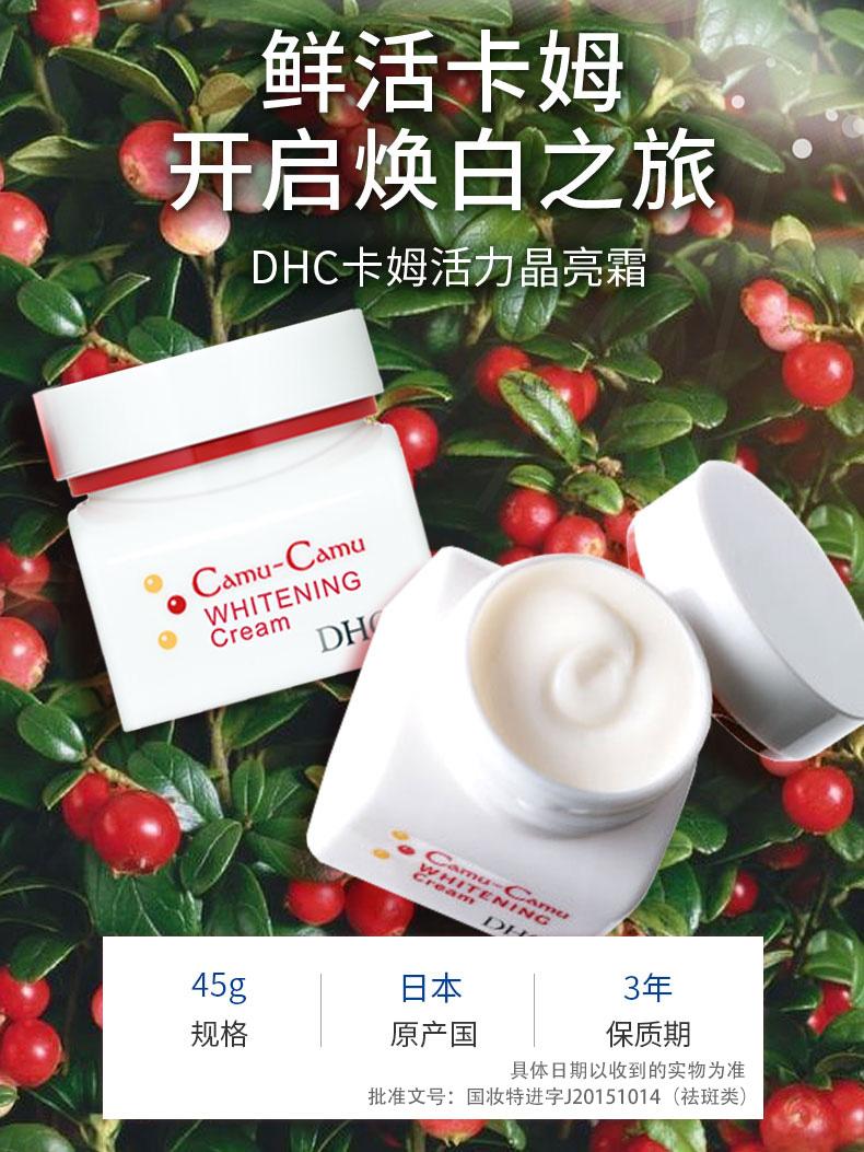 dhc卡姆系列_DHC卡姆活力晶亮霜_DHC中国官方网站