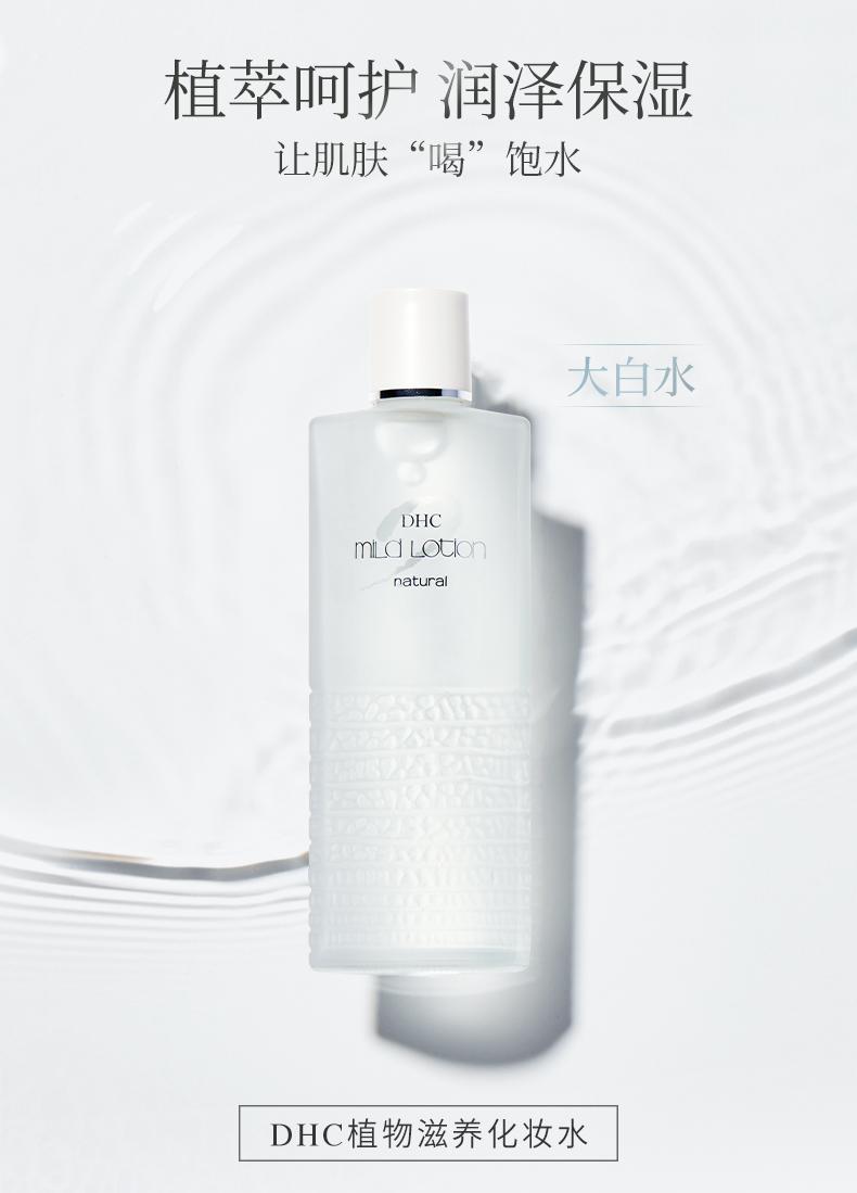 DHC植物滋养化妆水
